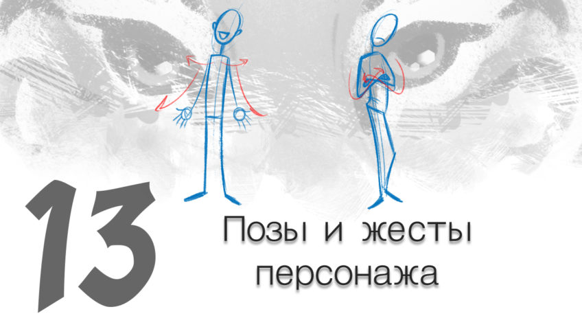 Character design -Gestures