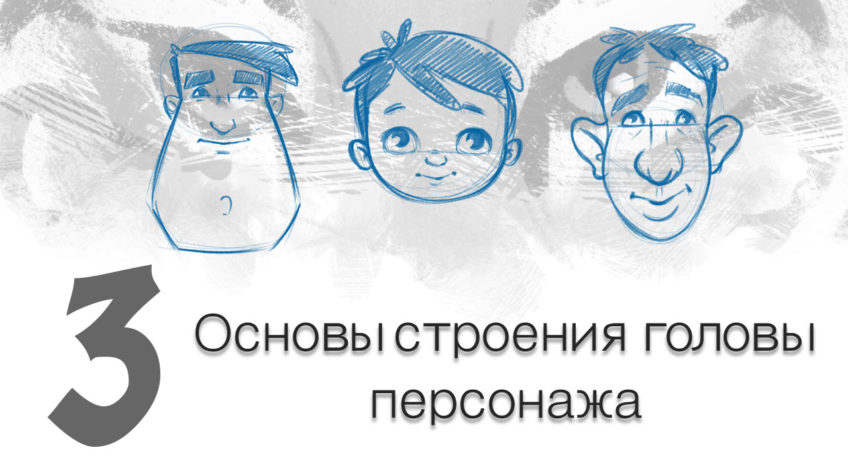 Character design - heads